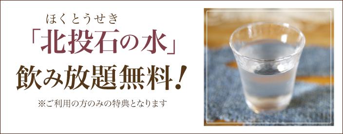 「北投石(ほくとうせき)」の無料飲料水
