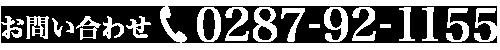 お問い合わせtel 0287-92-1155
