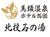 北投石温泉ロゴ