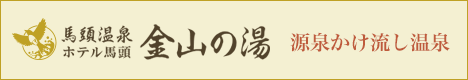 banner_kinzannoyu