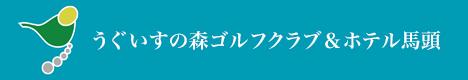 banner_uguisunomori_bato